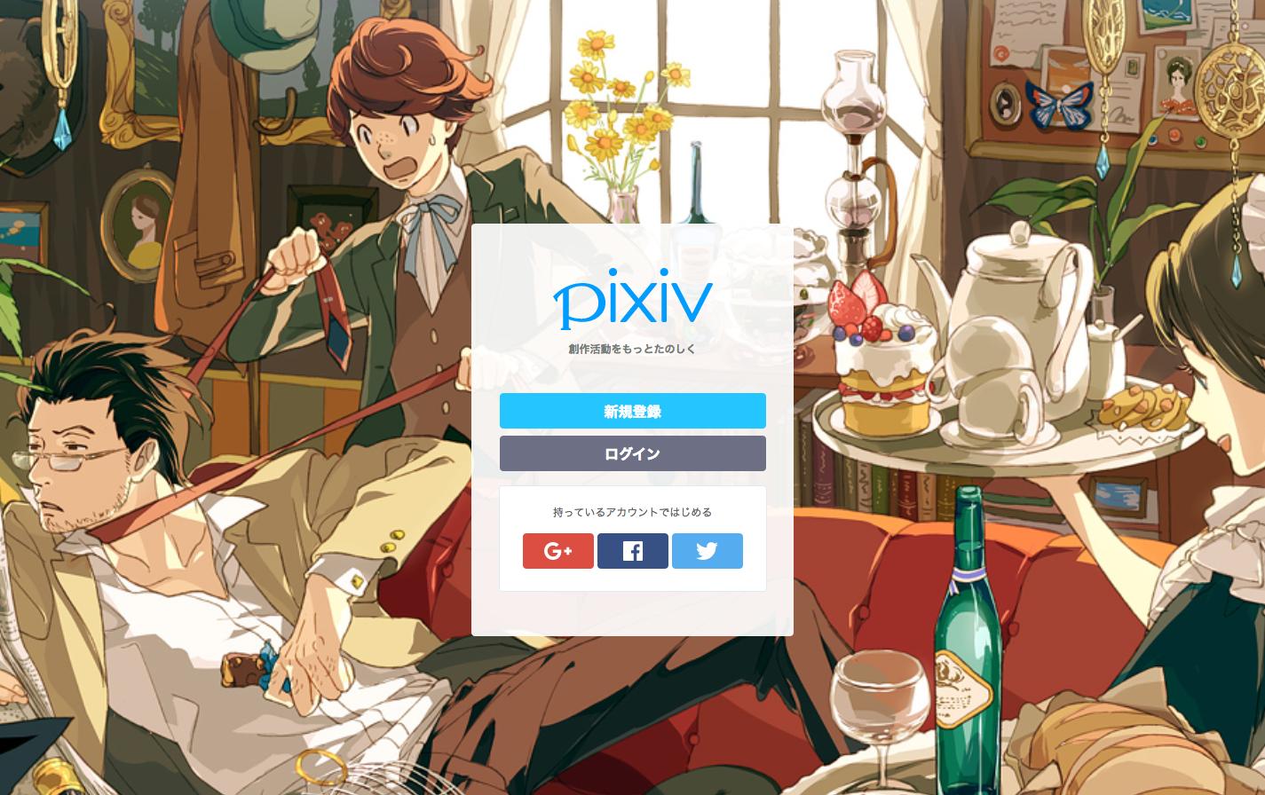 pixiv(ピクシブ)