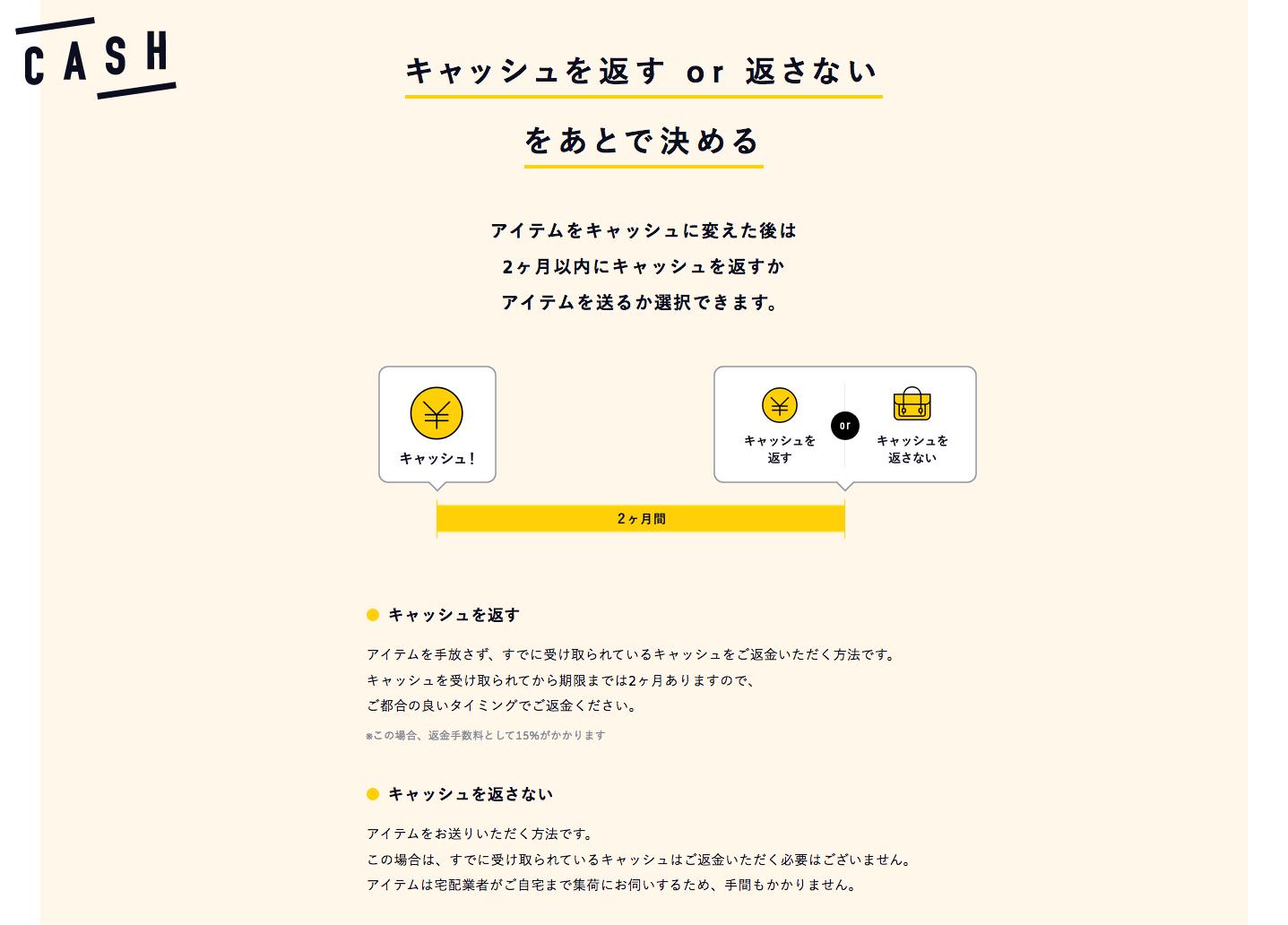 スマホアプリCASH(キャッシュ)