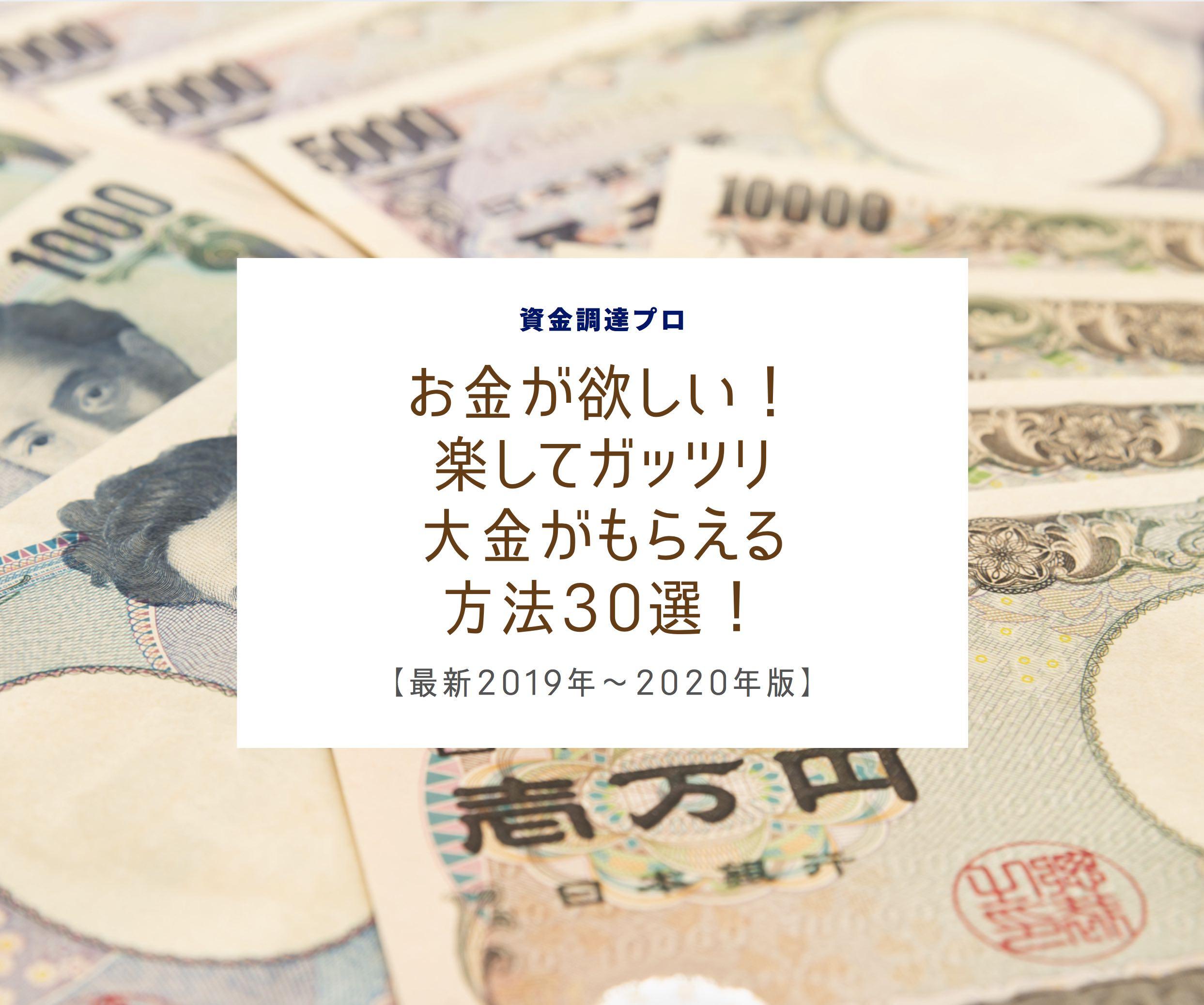 【最新2020年〜2020年版】お金が欲しい!楽してガッツリ大金がもらえる方法30選!