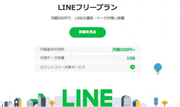 LINEモバイル(格安スマホ)