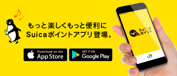 Suicaポイントアプリ