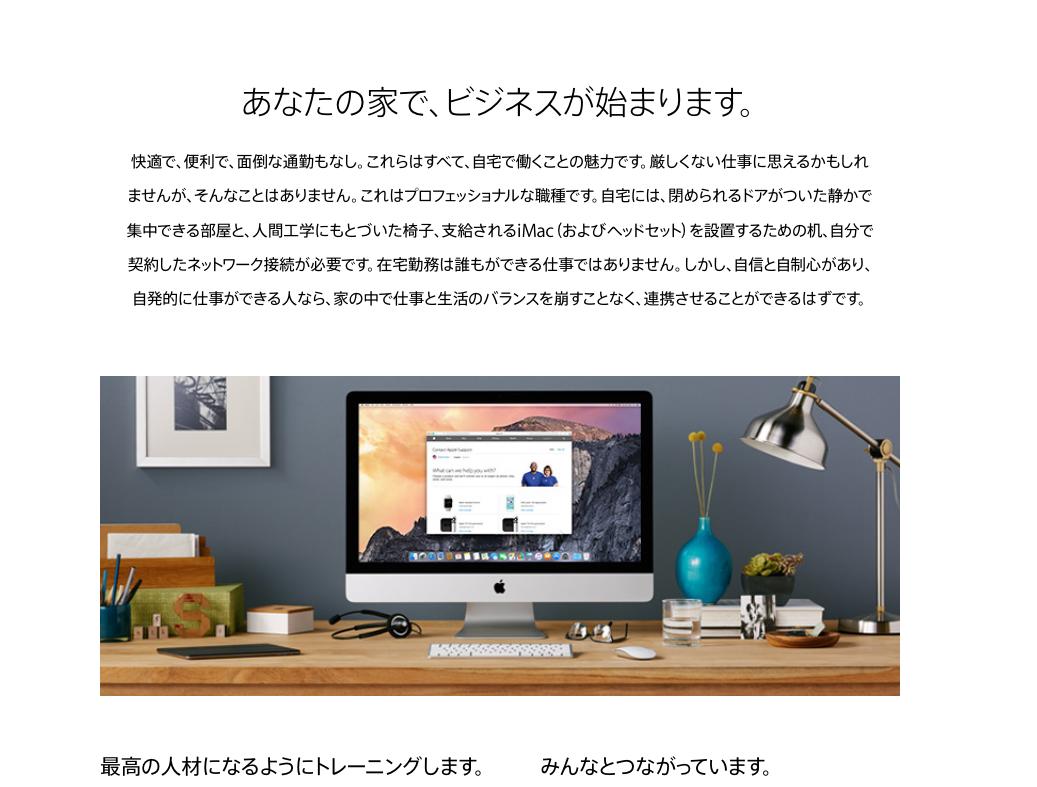 Apple在宅勤務アドバイザー