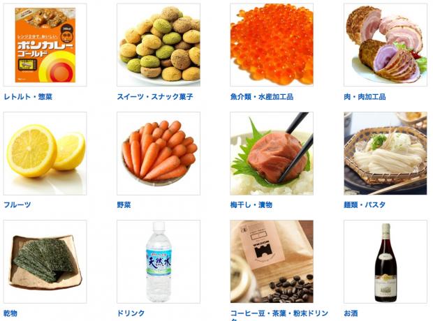 Amazon訳あり食品
