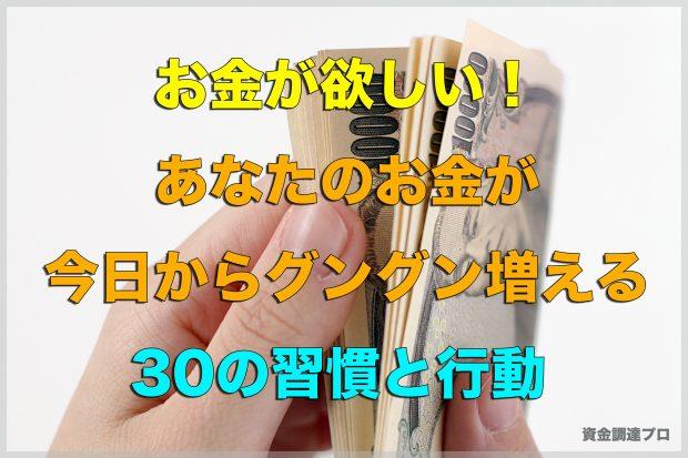 お金が欲しい!あなたのお金が今日からグングン増える30の習慣と行動