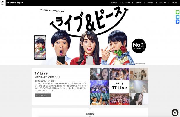 17Liveのトップページ
