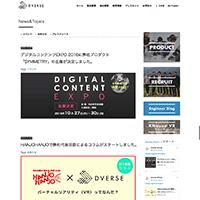 DVERSE Inc. (ディヴァース・インク)ホームページ