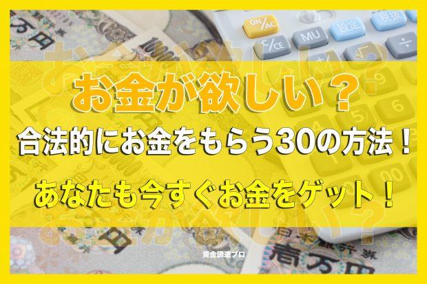 お金が欲しい?合法的にお金をもらう30の方法!