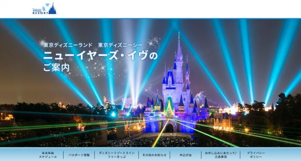 東京ディズニーリゾート(ニューイヤーチケット)