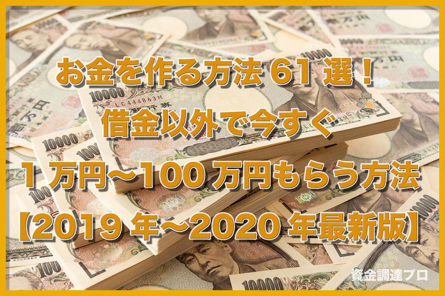 お金を作る方法35選!借金以外で今すぐ1万円〜100万円もらう方法