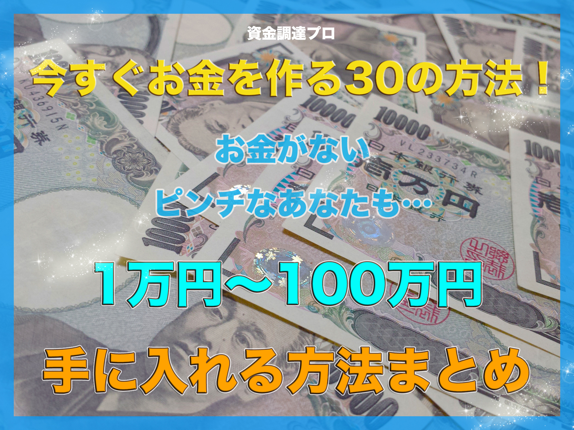 【最新2019】今すぐお金を作る30の方法!お金がないピンチなあなたも1万円10万円50万円100万円が手に入る!