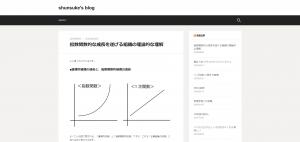 shunske's blog