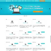株式会社ソラコムホームページ