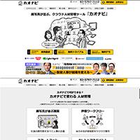 株式会社カオナビホームページ