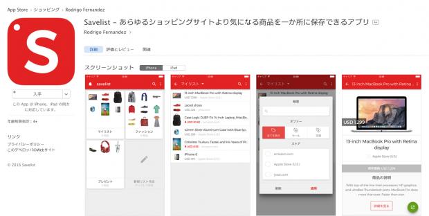 価格比較アプリ