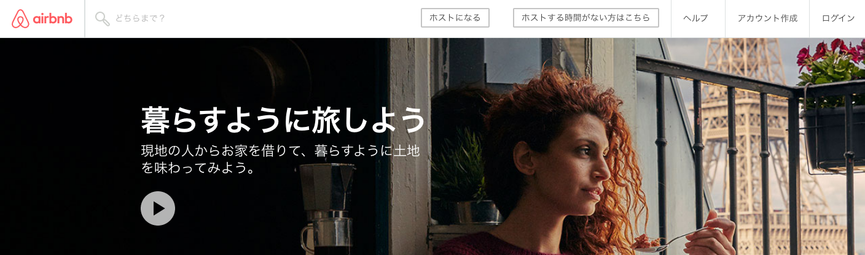 民泊(airbnb)