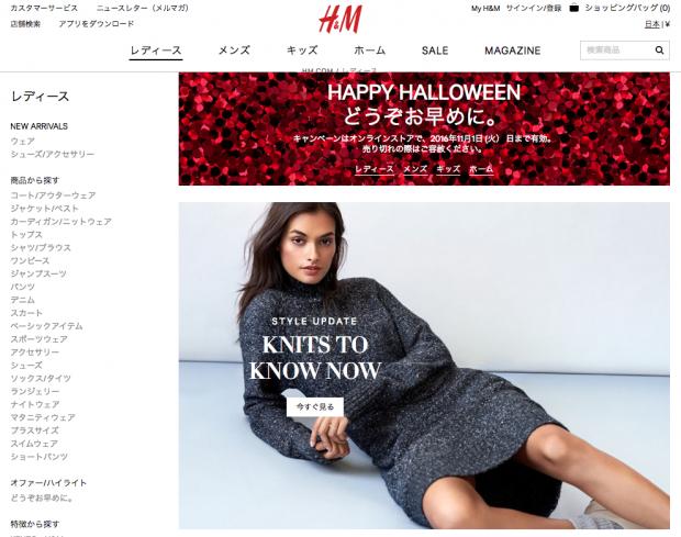 H&M公式サイトより