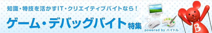 ゲームテスター・ゲームデバッカー