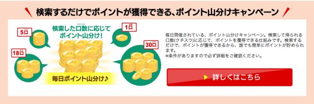 楽天ウェブ検索(使い方)