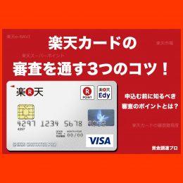 楽天カード審査の専門家監修記事
