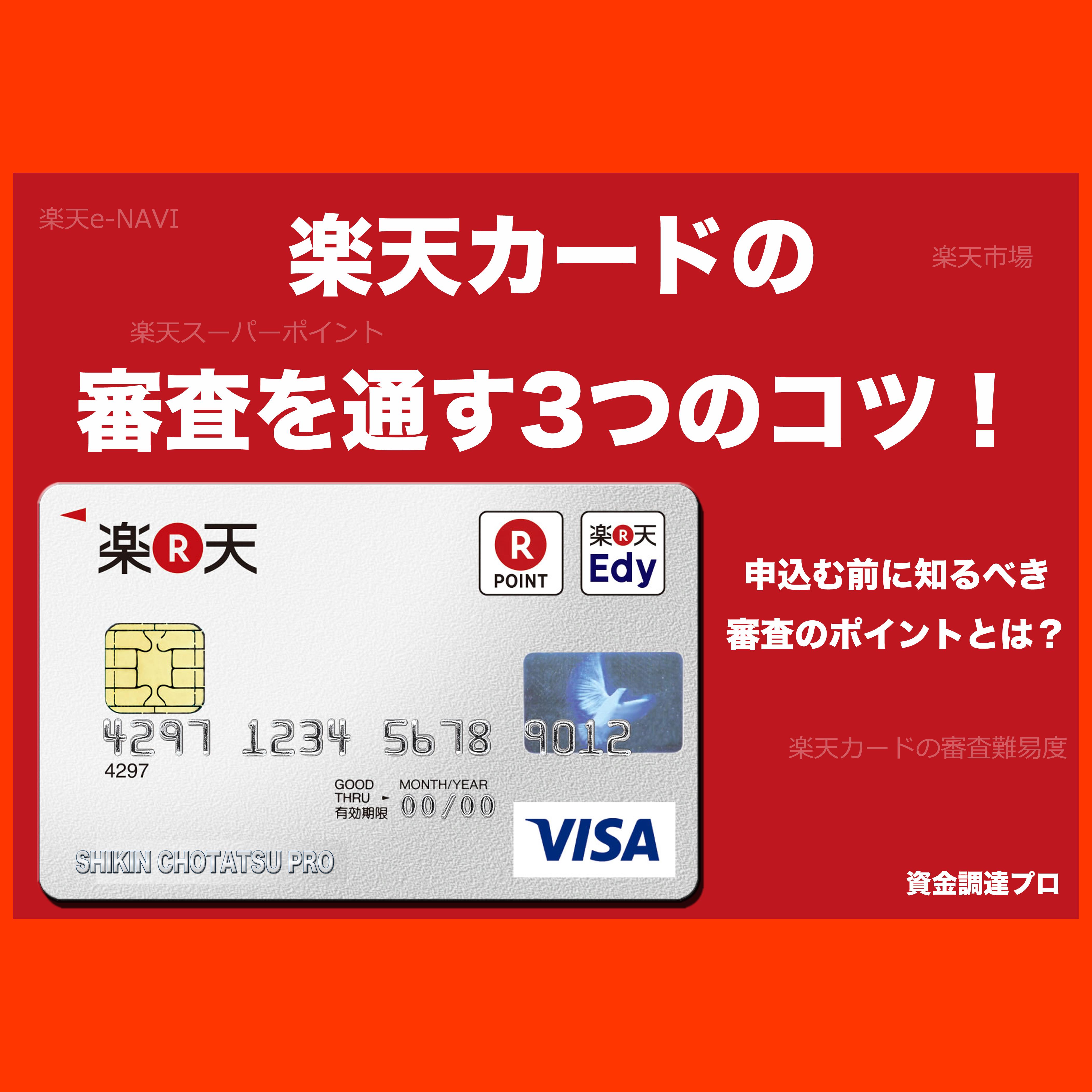 家族 カード 登録 楽天