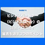 【最新2019年版】ビジネスパートナービジネスローンの評判と口コミ!ローン審査を通す3つのポイント!