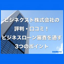 【最新2019年版】ビジネクスト株式会社の評判と口コミ!ビジネスローン審査を通す3つのポイント!
