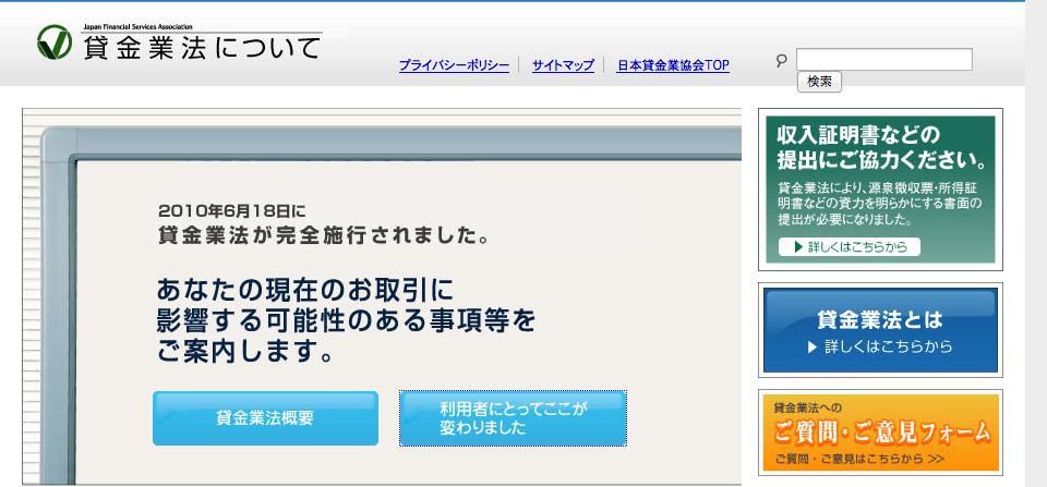 貸金業法について(日本貸金業協会)
