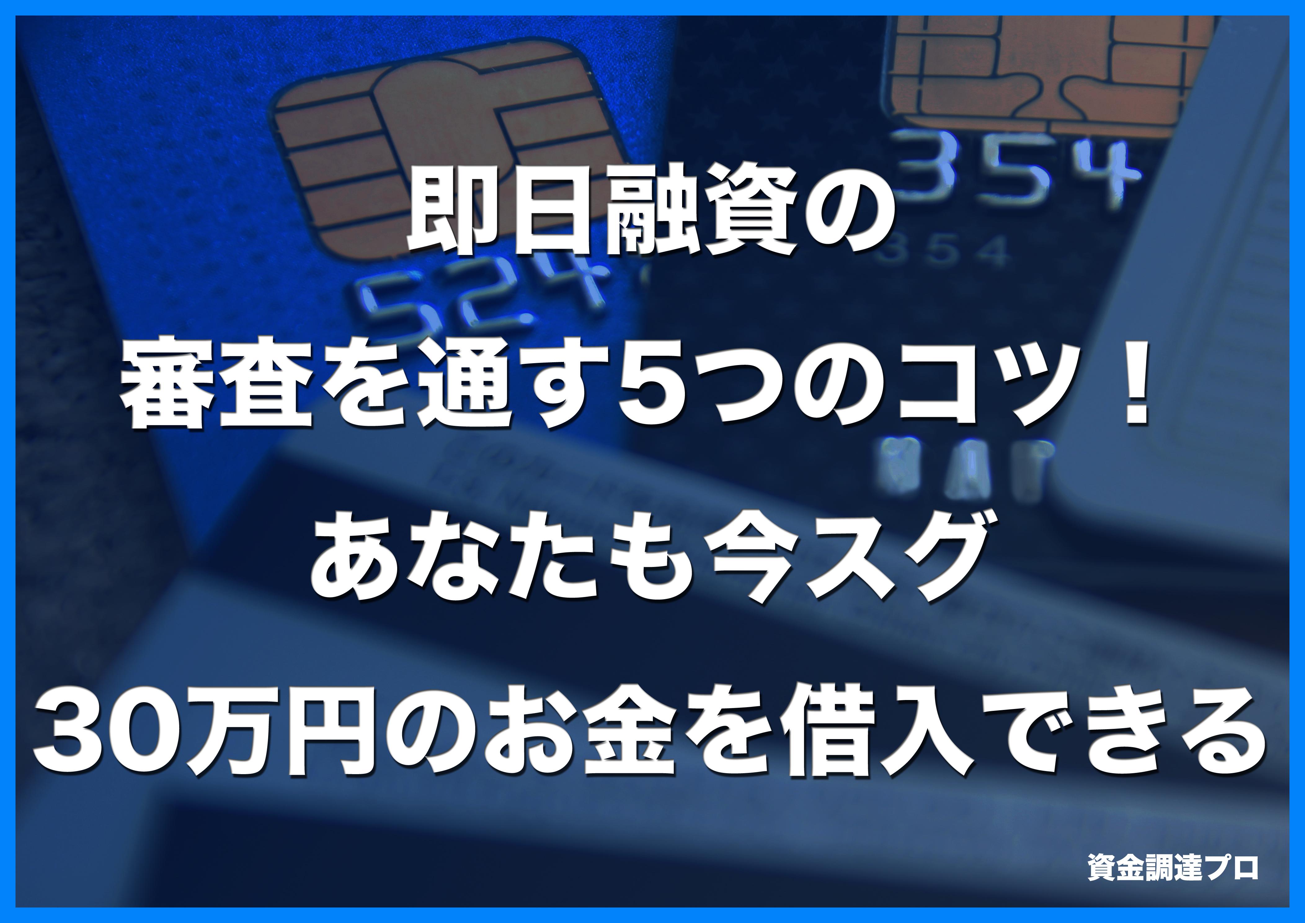 クレジットカードの審査を通す4つのコツ!あなたも限度額100万円のカードを作れる