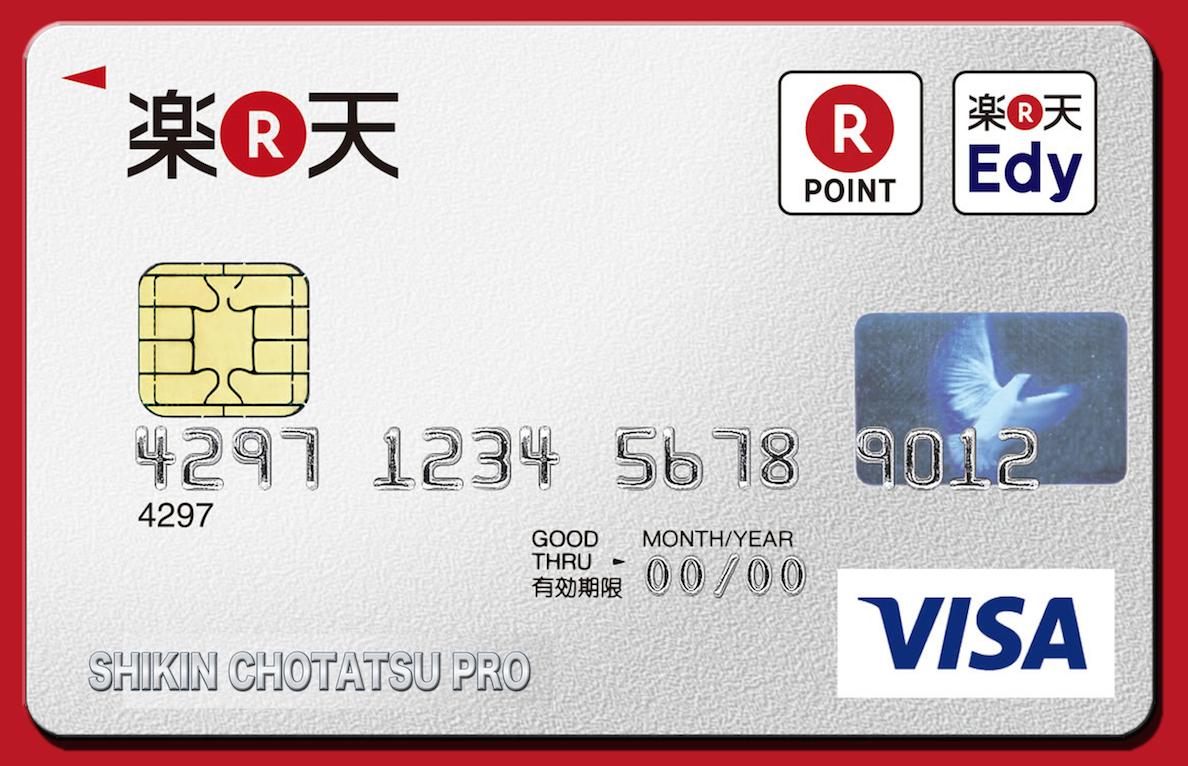 楽天カード(券面デザイン)