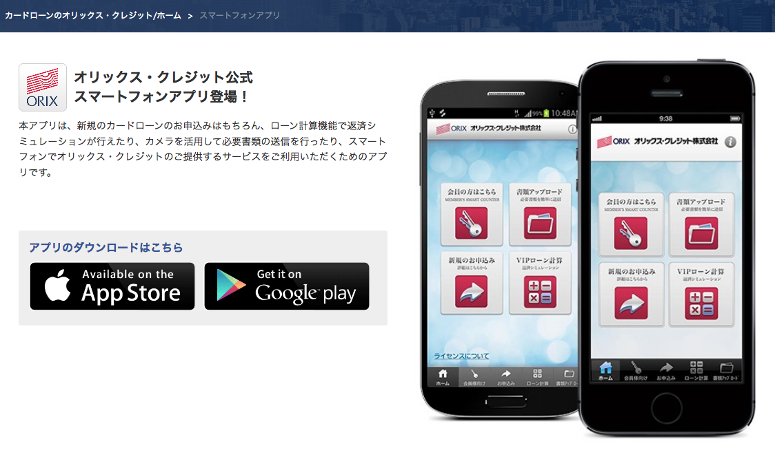 オリックスVIPローンカードBUSINESS専用・スマートフォンアプリ
