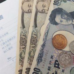 請求書と現金