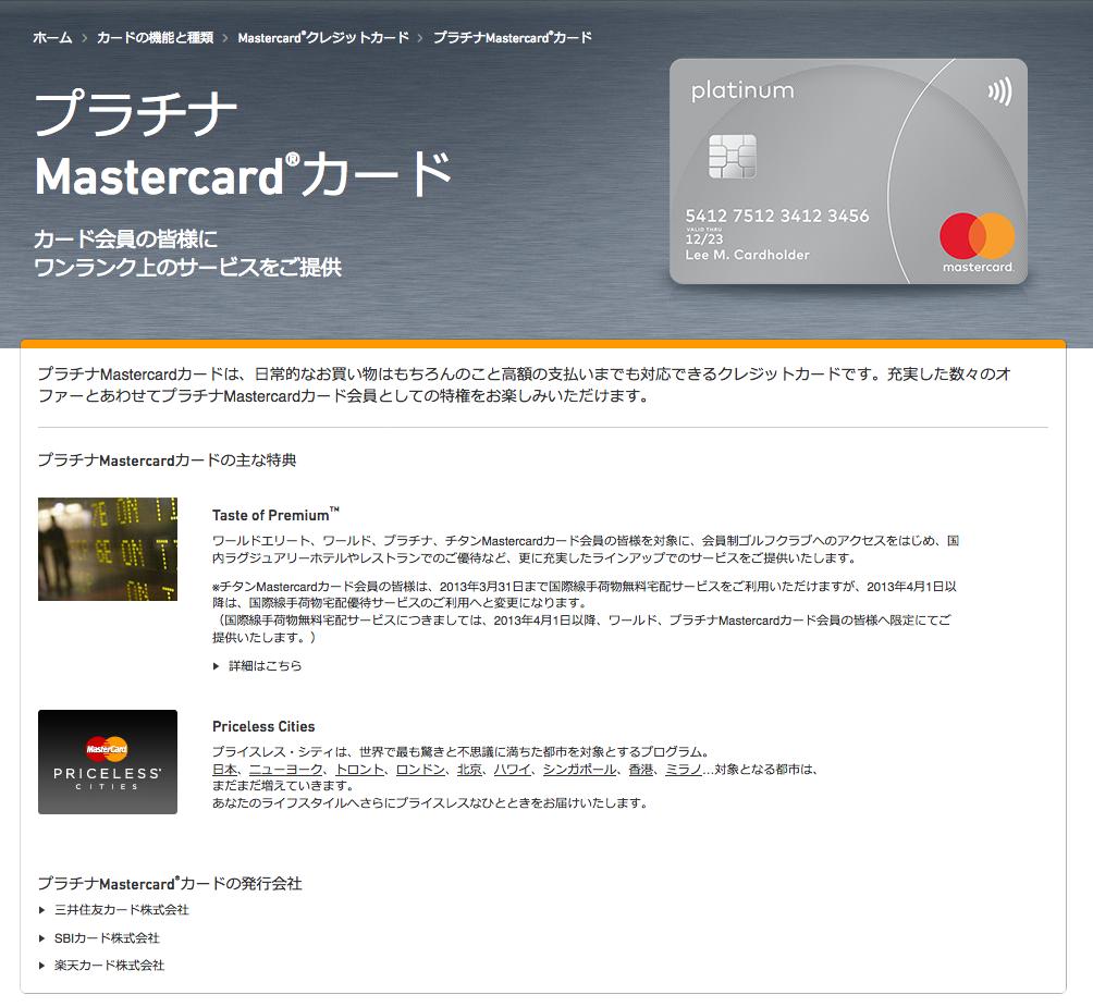 マスターカード(プラチナカード)