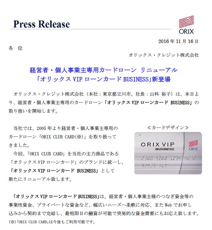オリックスVIP ローンカード BUSINESS(プレスリリース)