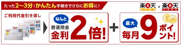 楽天銀行・楽天カード口座振替キャンペーン