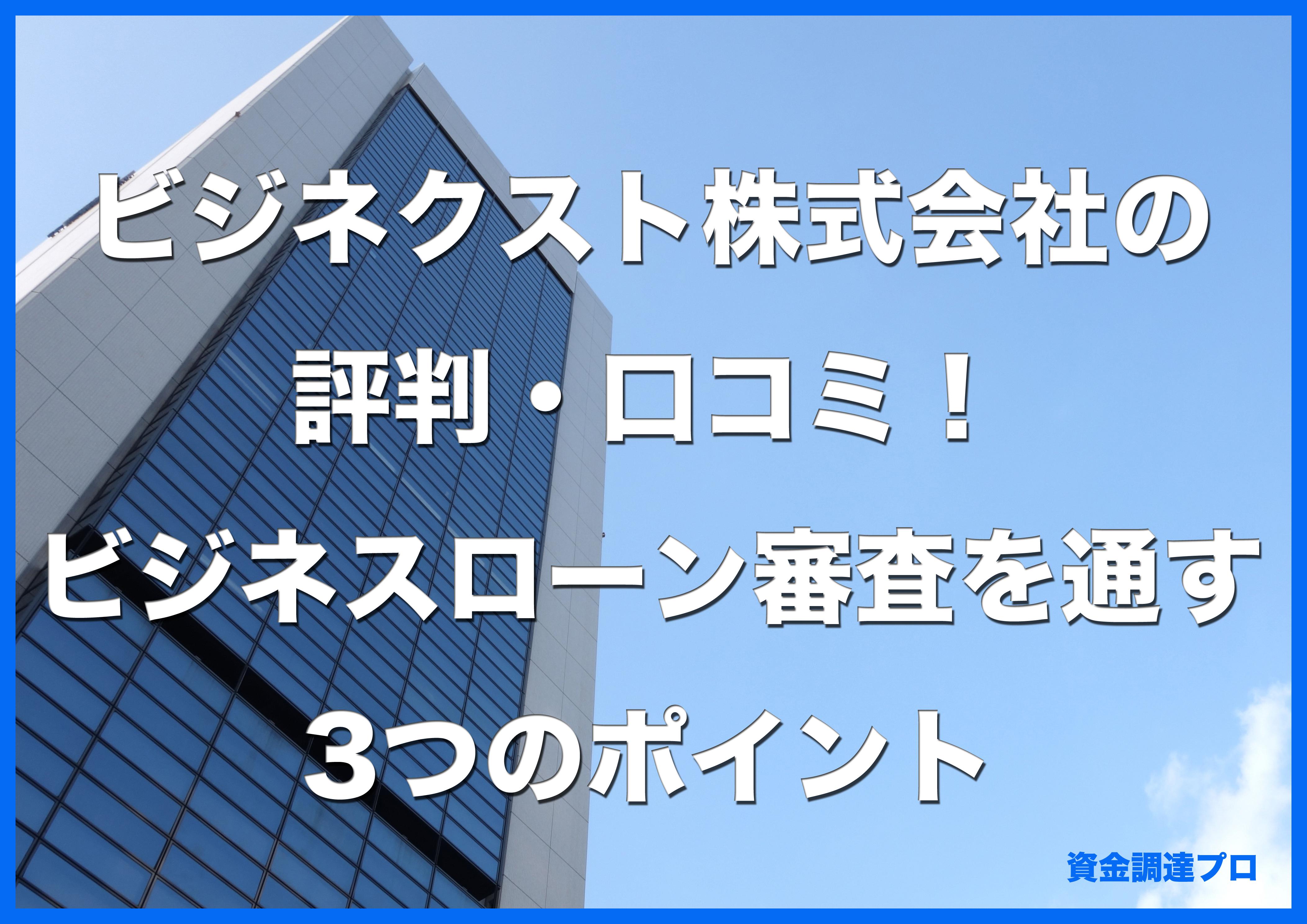 ビジネクスト株式会社の評判・口コミ!ビジネスローン審査を通す3つのポイント