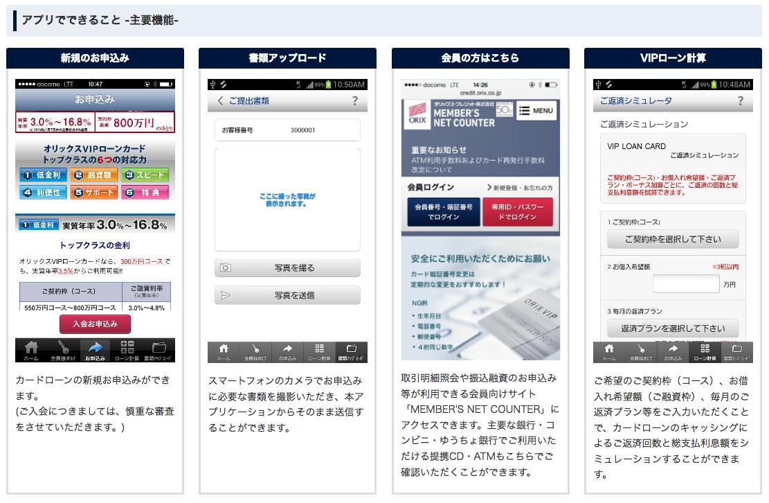 オリックスVIPローンカードBUSINESS(スマートフォンアプリ)
