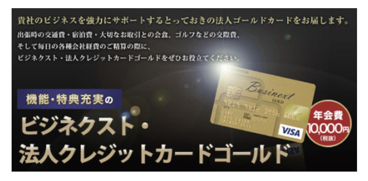 ビジネクスト|法人クレジットカードゴールド