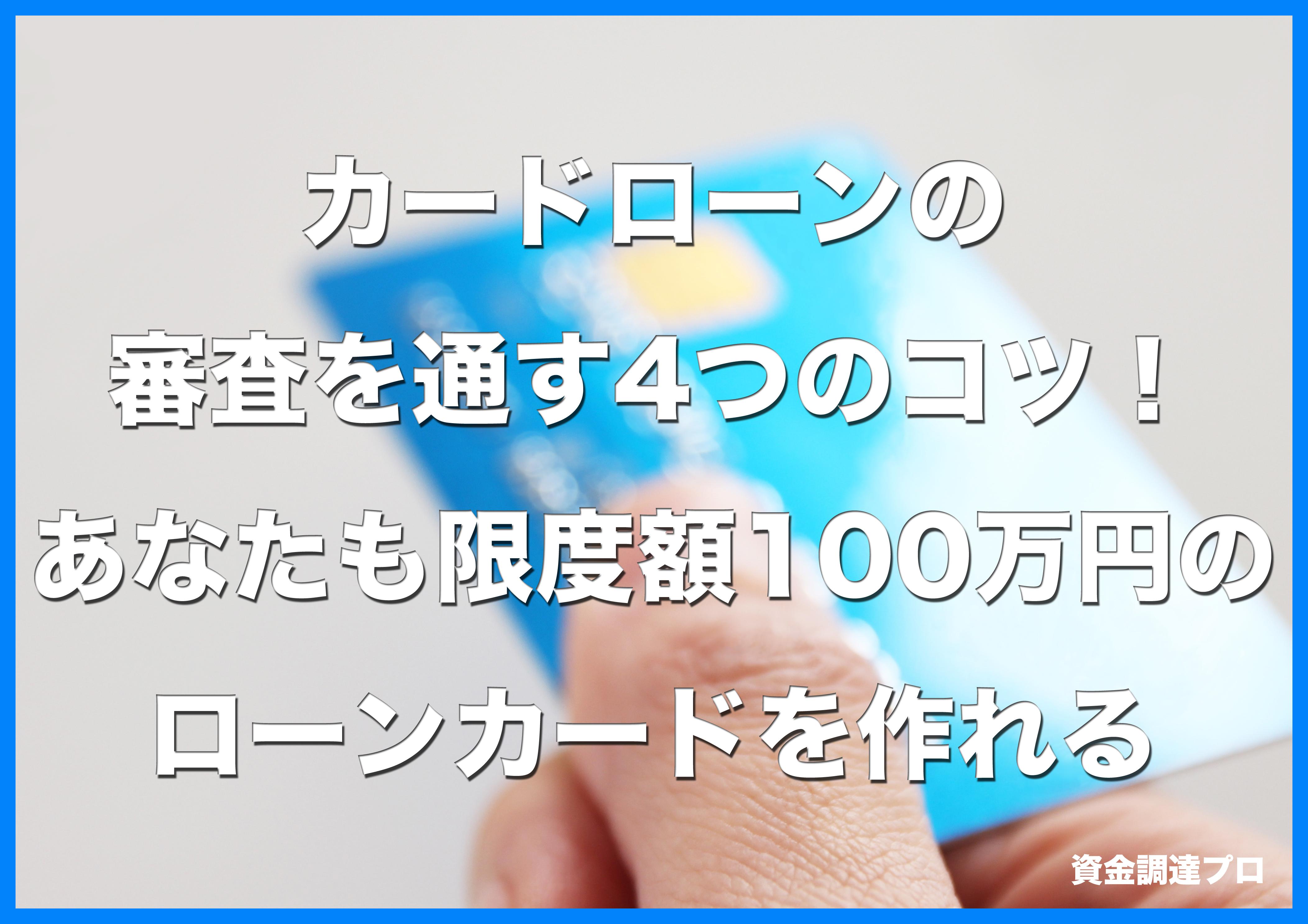 【最新2020年版】カードローンの審査を通す4つのコツ!あなたも限度額100万円のローンカードが作れる!