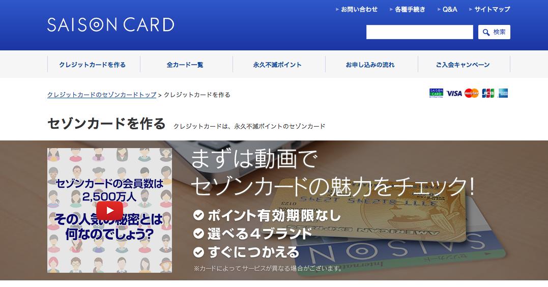 セゾンカード公式サイト