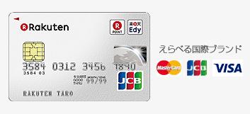 楽天カード公式サイト「楽天カードのラインアップ」