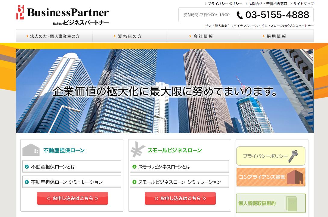 株式会社ビジネスパートナー「公式サイト」