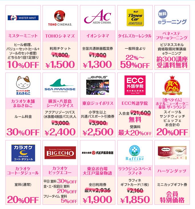 楽天PINKカード・楽天ピンクカード(カスタマイズサービス)