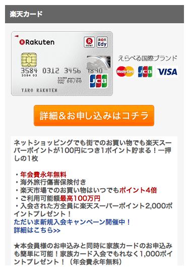 楽天カードの新規入会申し込みの方法
