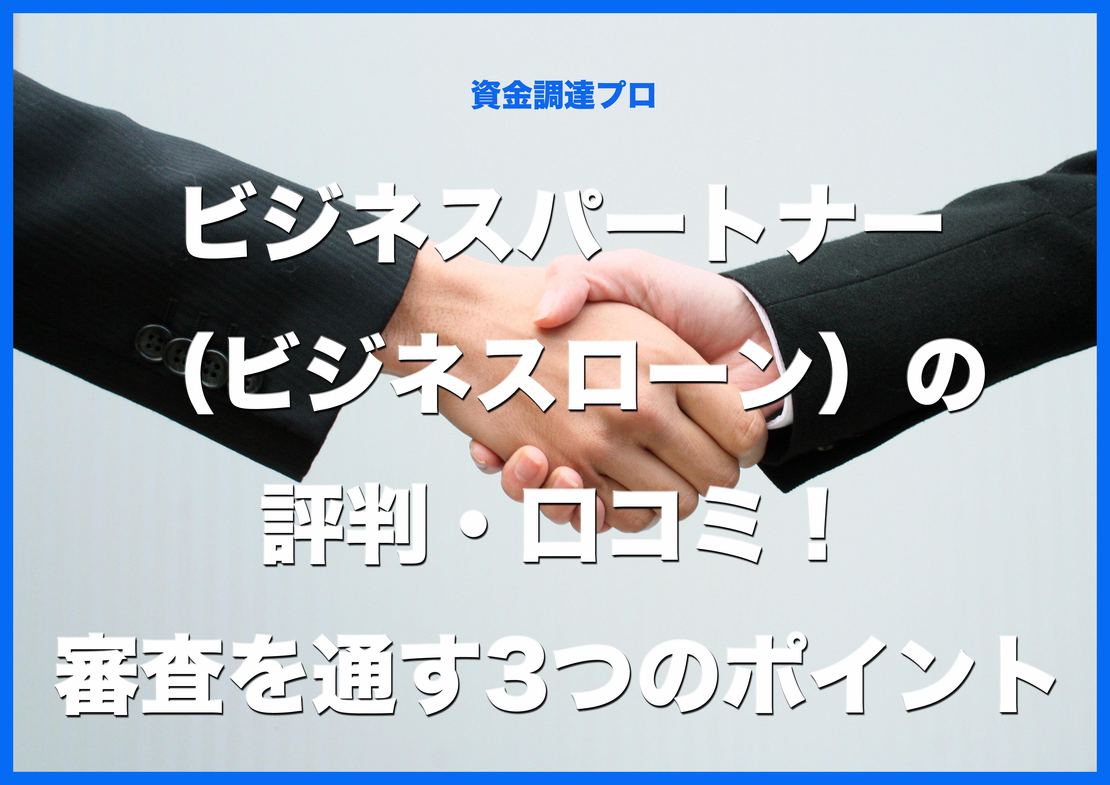 ビジネスパートナー(ビジネスローン)の評判・口コミ!審査を通す3つのポイント