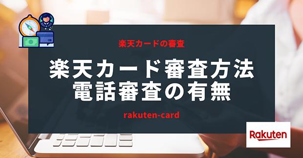 楽天カードの審査方法|電話審査の有無