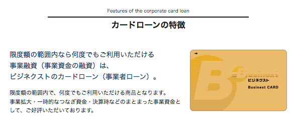 ビジネクスト不動産担保融資カードローン