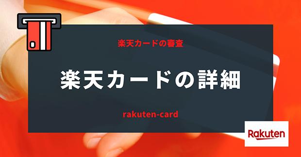 楽天カードの詳細