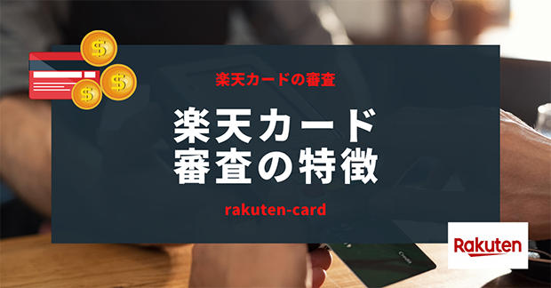 楽天カード審査の特徴