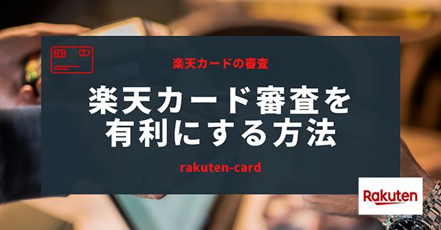 楽天カードの審査を有利にする方法