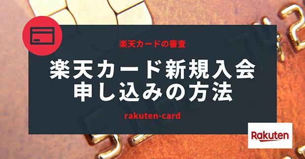 楽天カード「新規入会申し込み」の方法!